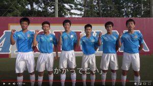 高校サッカー部:「夢おいチャレンジ」に見本動画を提供しました!