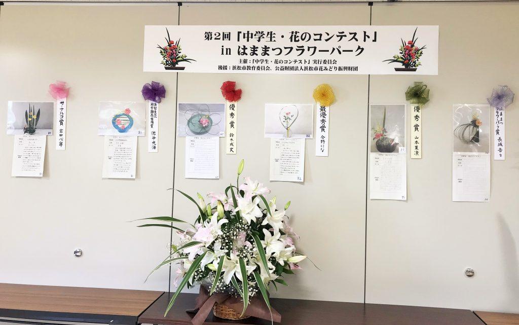 華道部:「第2回浜松市中学生花のコンテスト」にて最優秀賞を受賞!