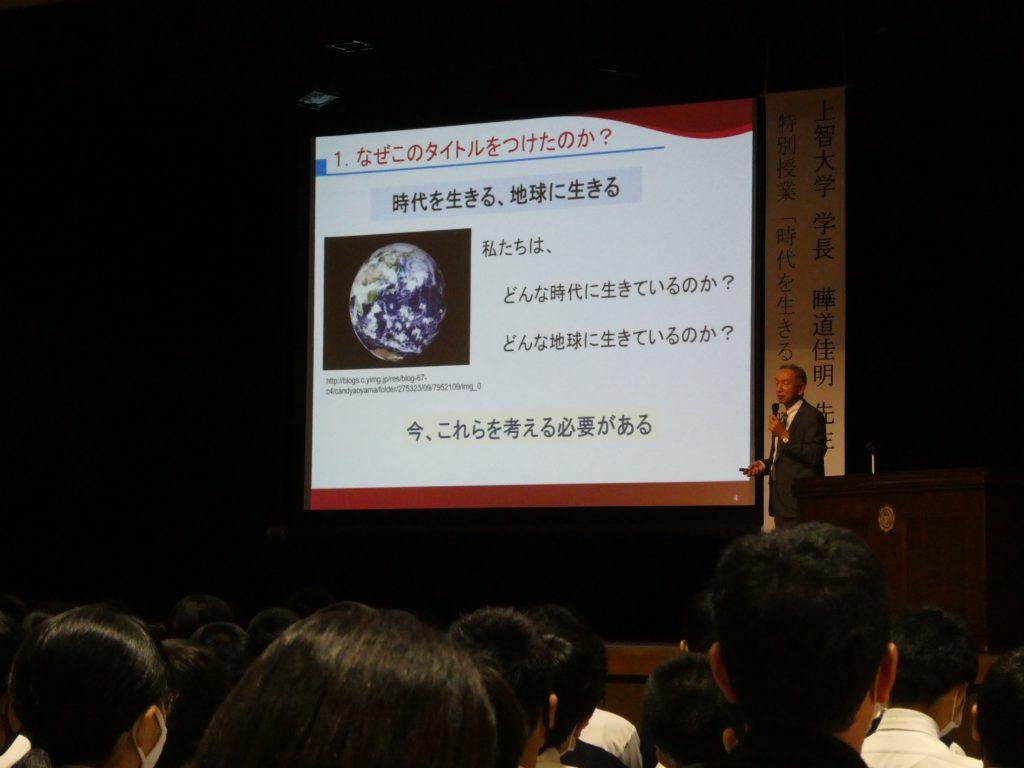 上智大学学長 曄道 佳明先生による特別授業を行いました(10/17・土)