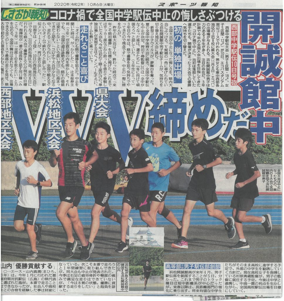 中学陸上部 新聞に掲載されました