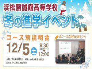 【中3対象】12月5日(土)高校コース別説明会のご案内(要事前申込)