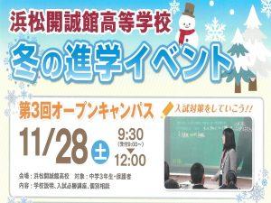 【中3対象】11月28日(土)高校オープンキャンパスのご案内(要事前申込)