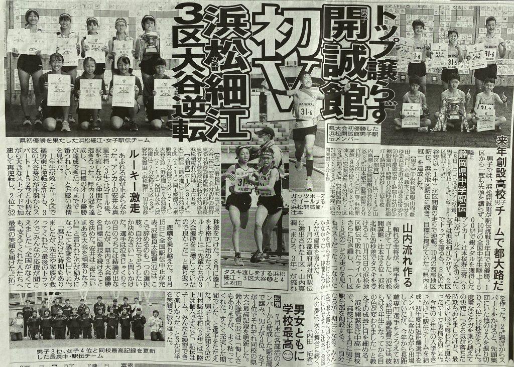 中学陸上部 各社新聞に掲載されました。