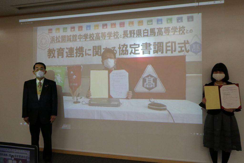 環境白書がつなぐ若者の力!長野・白馬高と教育連携に関する協定を調印いたしました