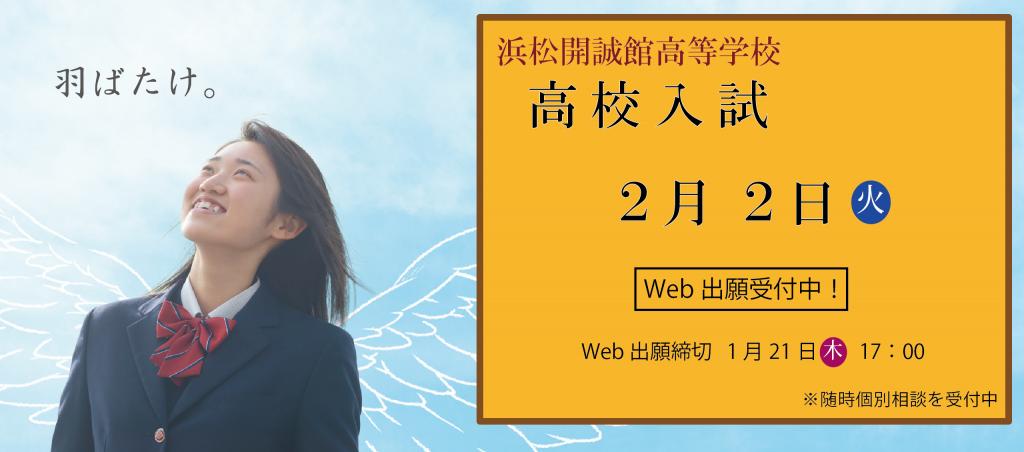令和3年度 高等学校入学者選抜 WEB出願受付中
