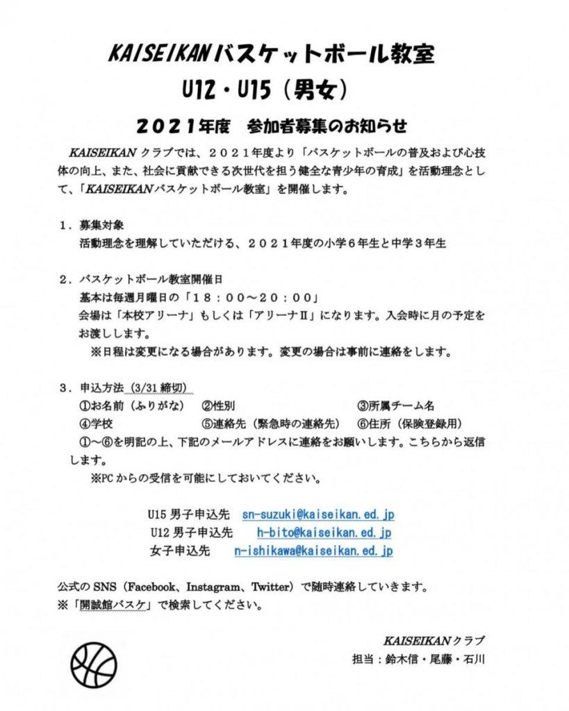 KAISEIKANバスケットボール教室開催について