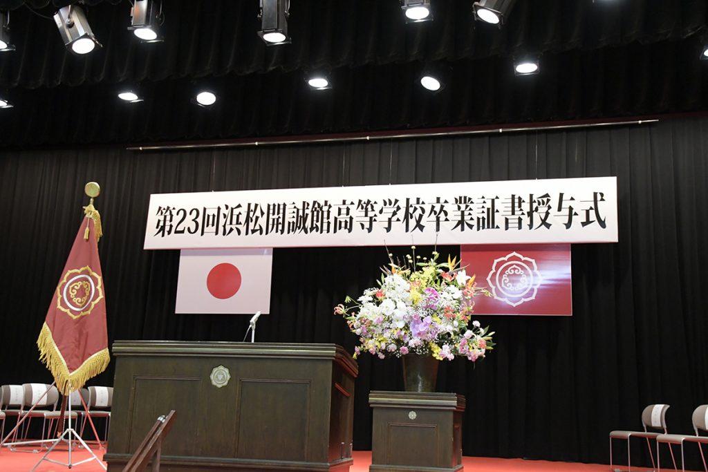 令和3年度・第23回浜松開誠館高等学校卒業証書授与式を行いました