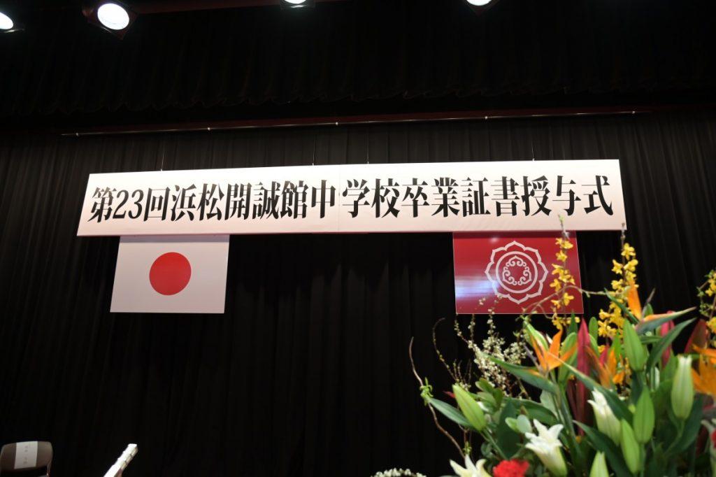 第23回浜松開誠館中学校卒業証書授与式を行いました