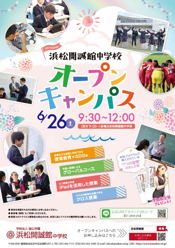 【小学生対象】6/26(土)中学校オープンキャンパスのご案内