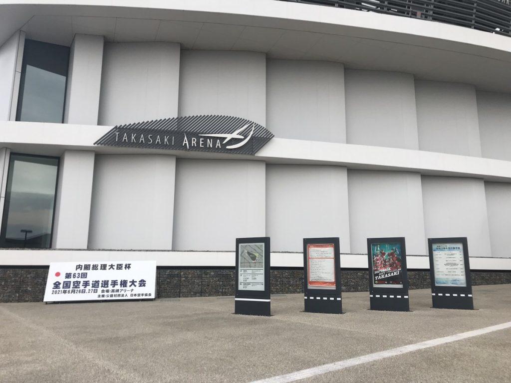 【空手道部】第63回全国空手道選手権大会