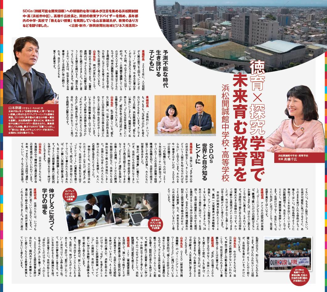 対談記事:6/19(土)静岡新聞朝刊「徳育×探究学習」で未来育む教育を