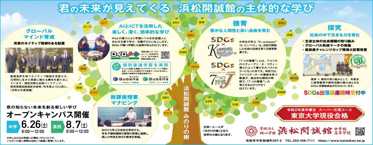 20210619静岡新聞出稿A