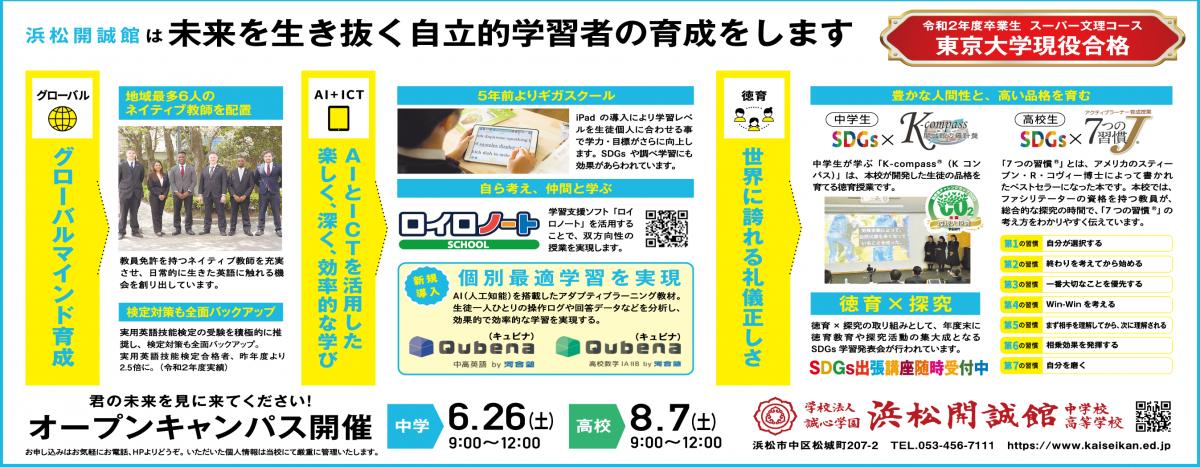20210619静岡新聞出稿B