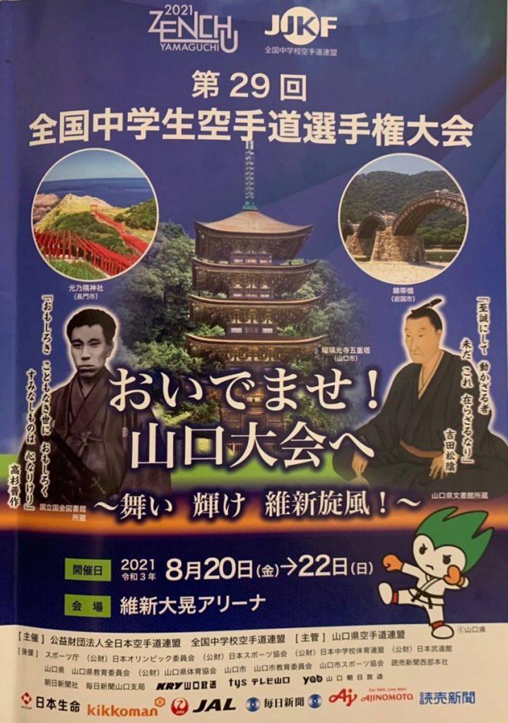 【空手道部】第29回全国中学生空手道選手権大会