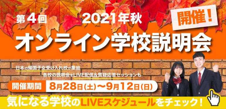 【帰国生向け】9/9(木)「2021年秋 オンライン学校説明会」に参加します