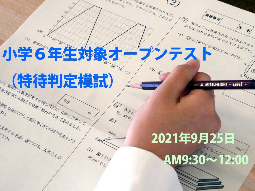 【小学6年生対象】9/25(土)オープンテスト(特待模試)のご案内