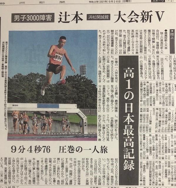 県高校新人陸上競技選手権大会