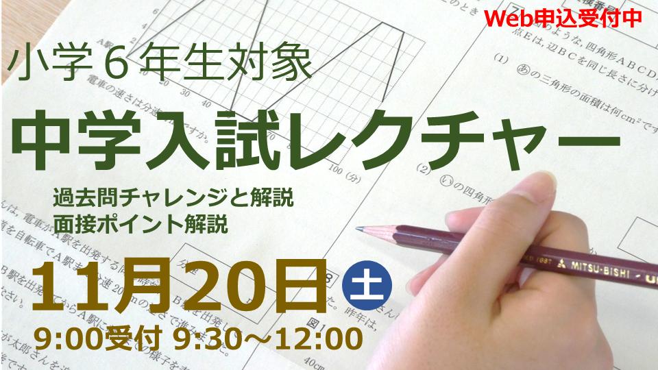 【小学6年生対象】11月20日(土) 入試レクチャーを開催します(要事前申込)