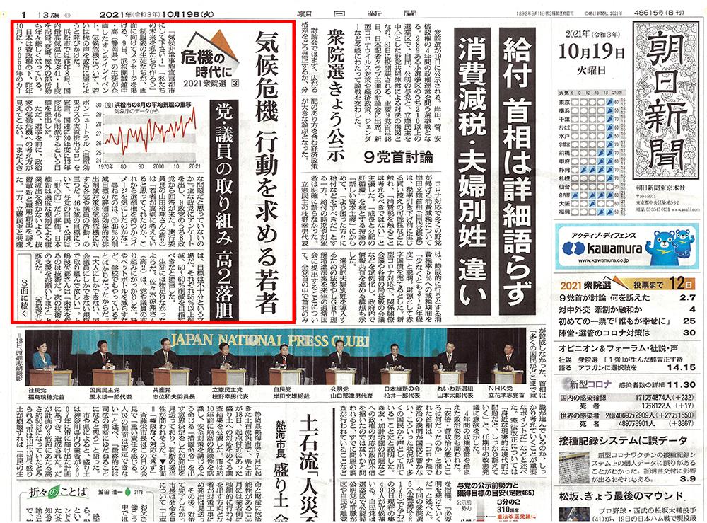 メディア情報:朝日新聞に本校生徒たちが企画したオンライン気候サミットに関して取り上げていただきました