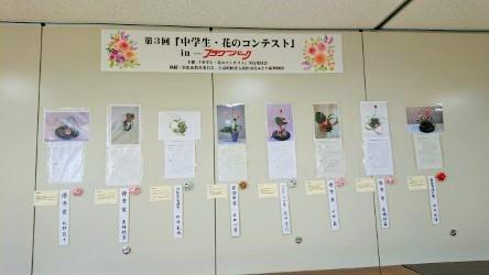 華道部:「第3回浜松市中学生花のコンテスト」にて最優秀賞を受賞!